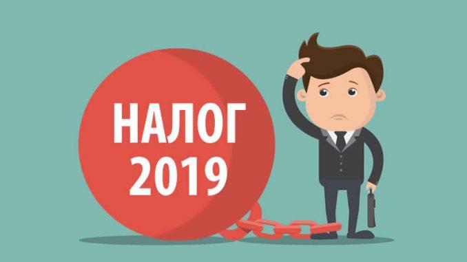 Налог на самозанятых граждан 2019