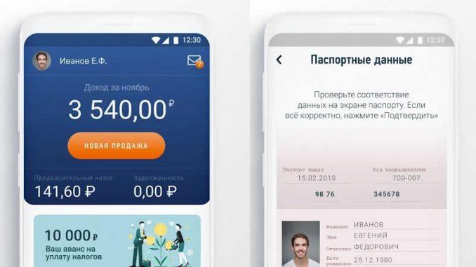 Мобильное приложение «Мой налог» для Android и iPhone